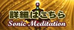 medsonic3